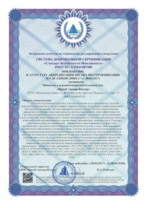 Приложение к аттестату аккредитации ISO
