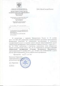 Уведомление Росстандарта к аттестату аккредитации ISO