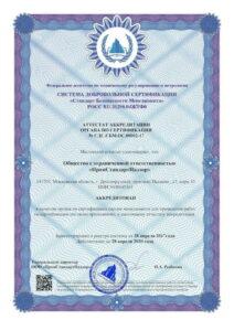 Аттестат аккредитации ISO