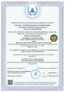 Сертификат ISO (ИСО) ГОСТ 13485