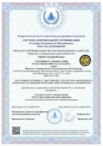 ГОСТ ISO ИСО 22000