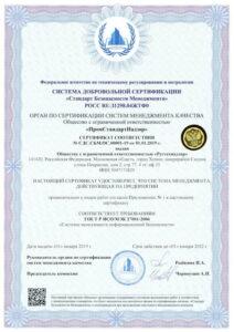 Сертификат система ГОСТ Р ИСО/МЭК 27001-2006