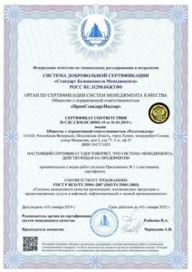 Сертификация ГОСТ Р ИСО/ТУ 29001-2007