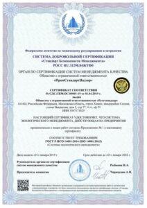 Сертификат ISO (ИСО) 14001