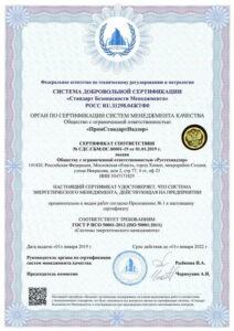 Сертификат ISO (ИСО) 5001
