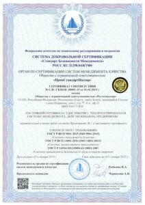 Сертификация ISO 9001+ ISO 14001+ OHSAS 18001