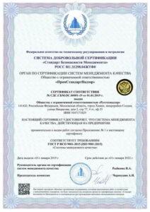 Сертификат ISO (ИСО) 9001