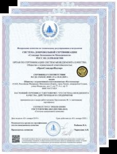 Заказать сертификаты ИСО