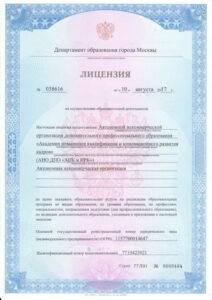 Аккредитация дополнительное профессиональное образование