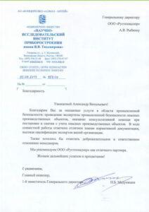 Отзыв о компании Рустехнадзор