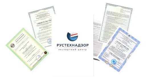 Документы необходимые для получения лицензии МЧС