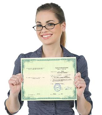 Удостоверение после курса повышения квалификации