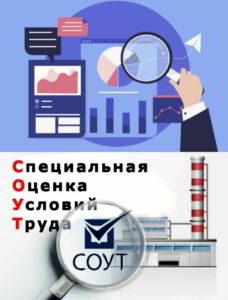 СОУТ - специальная оценка условий труда